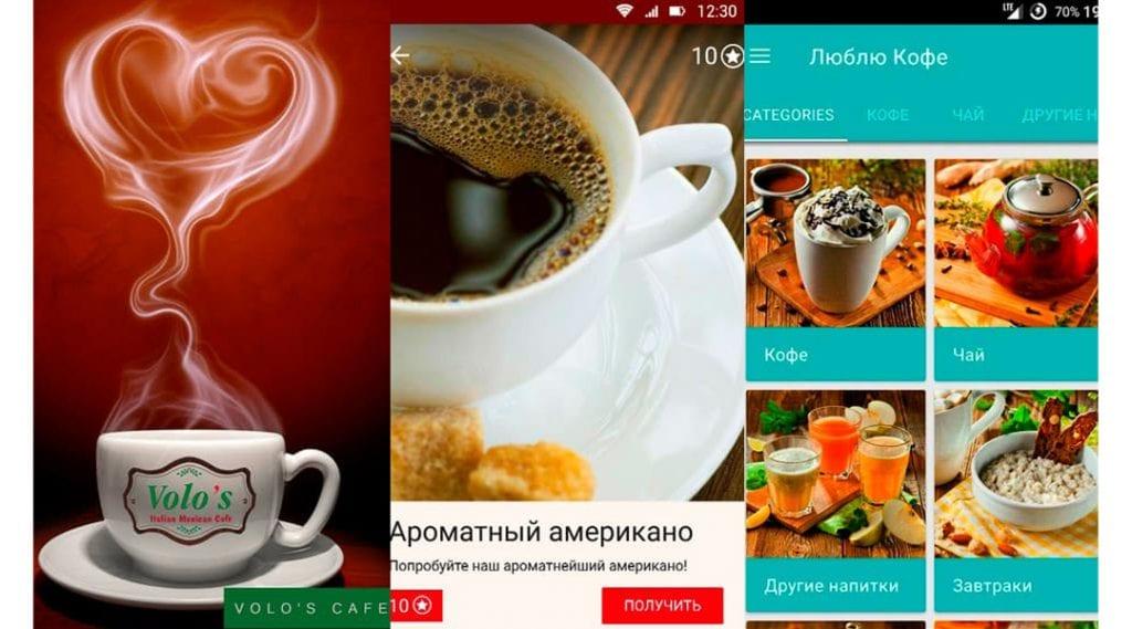 Разработка приложений для кафе