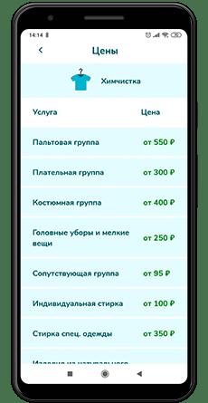 разработка приложения