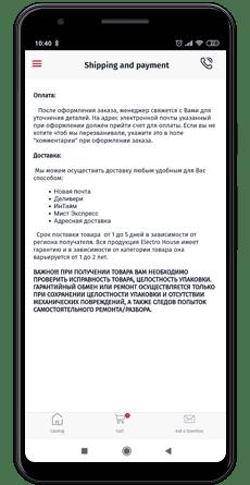 приложение ecommerce