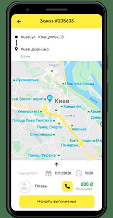 приложение для транспорта