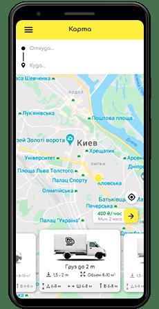 транспортное приложение
