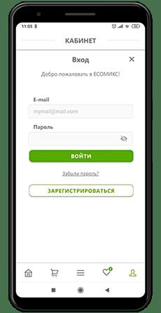 мобільний застосунок реєстрація