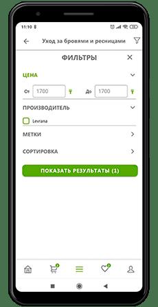 каталог в мобільному додатку