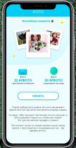 IFoto